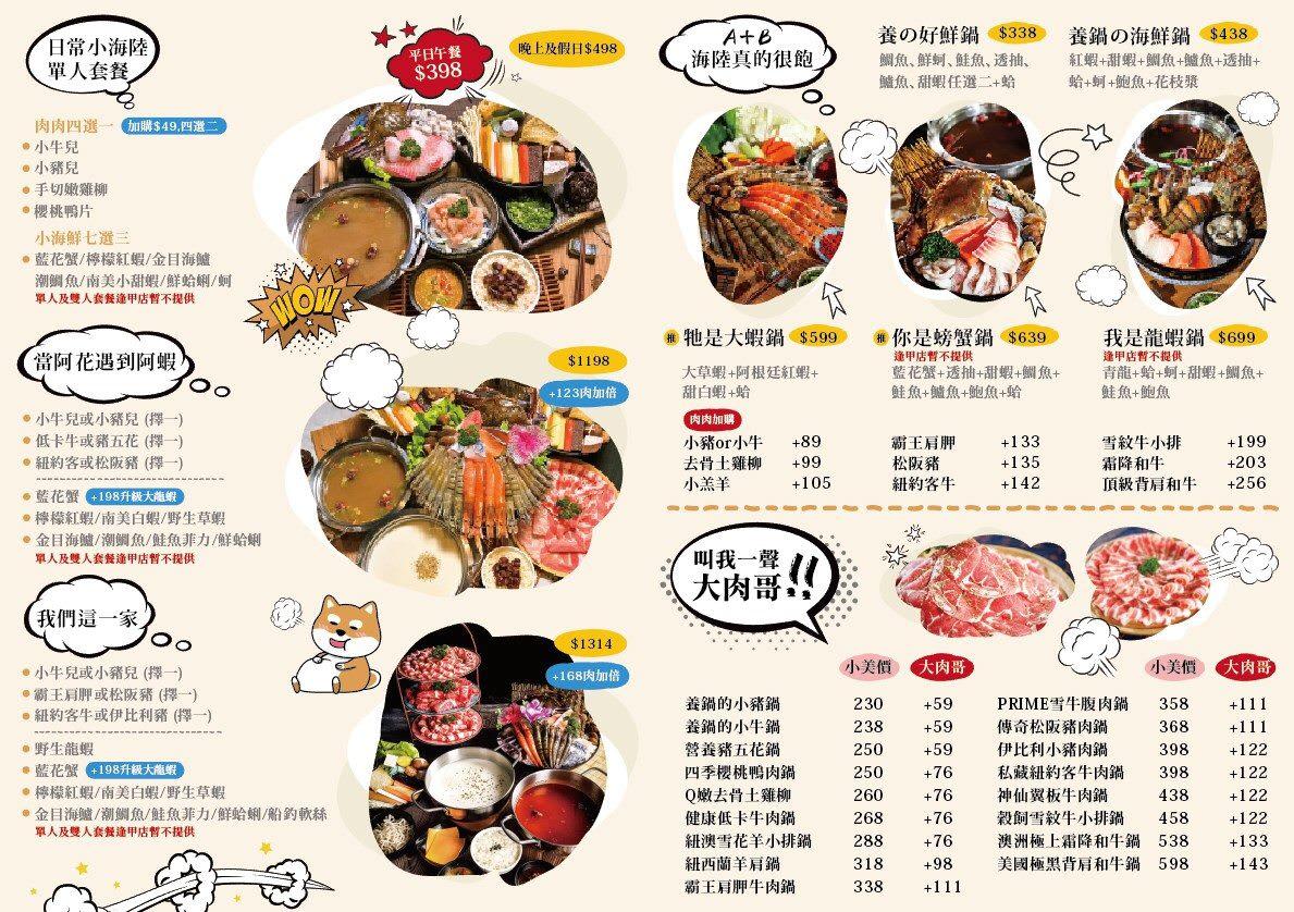 養鍋菜單MENU