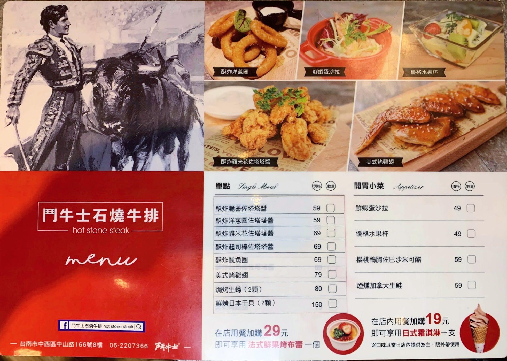 鬥牛士石燒牛排菜單MENU