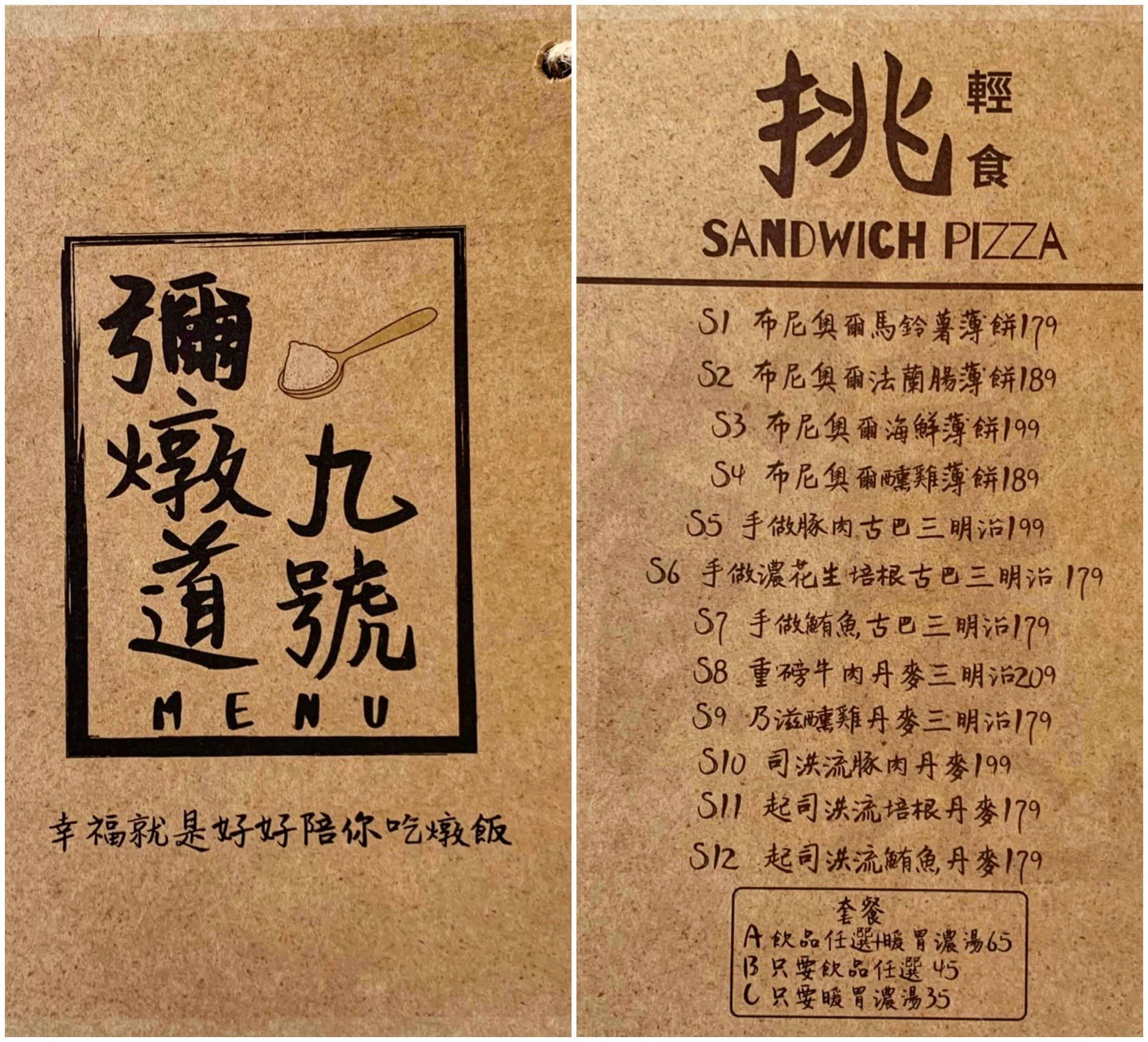 彌燉道九號菜單MENU