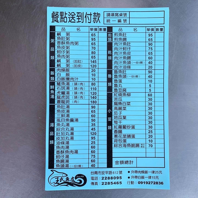 王氏魚皮菜單MENU
