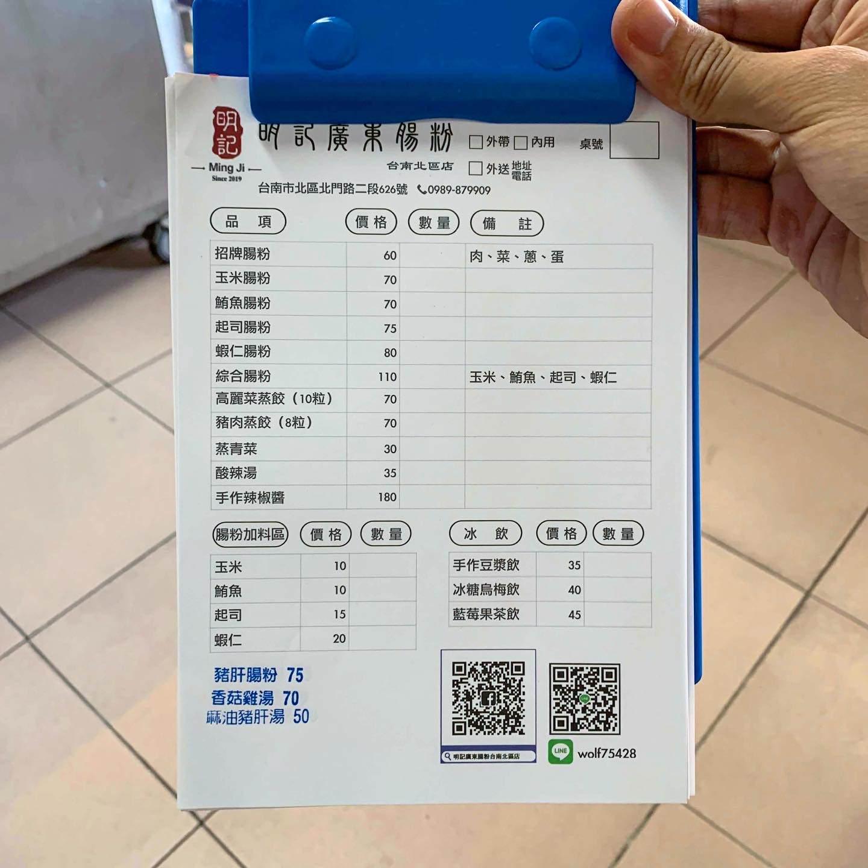 明記廣東腸粉菜單MENU