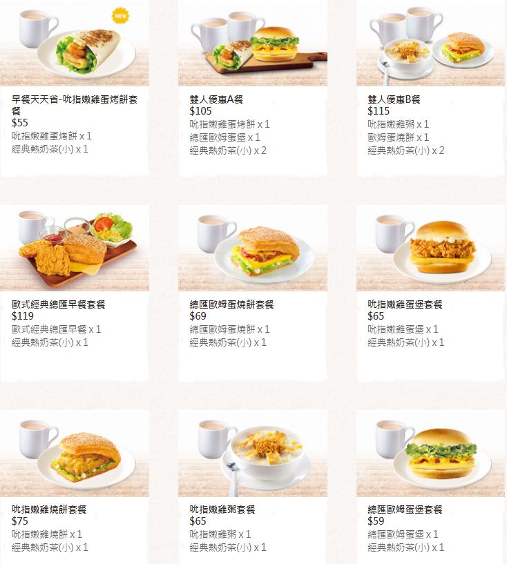 肯德基菜單