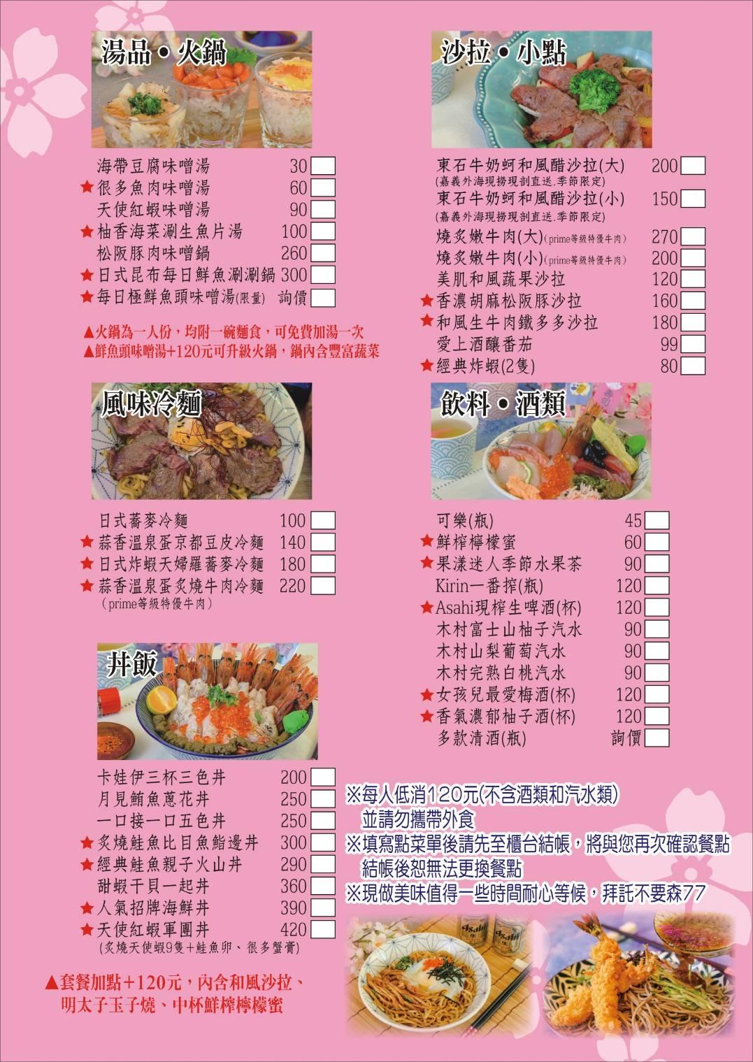 舞壽司菜單MENU