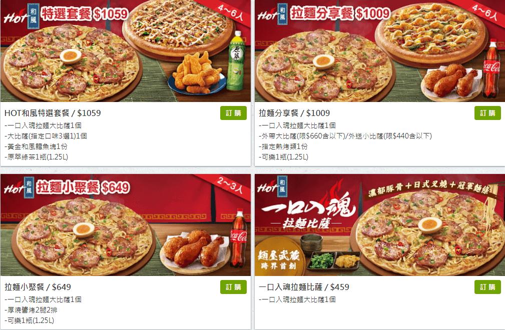 必勝客菜單