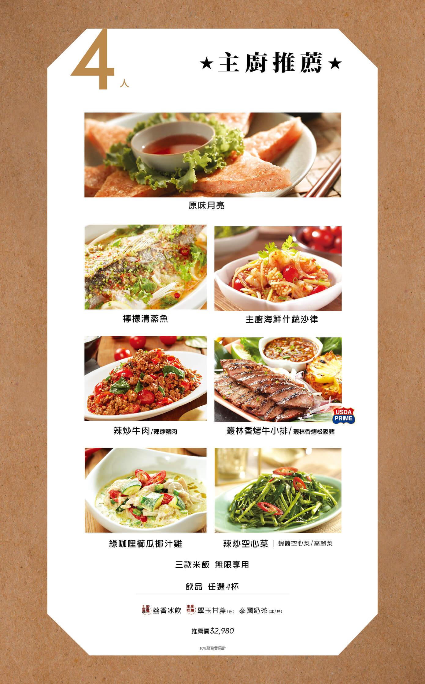 瓦城菜單MENU