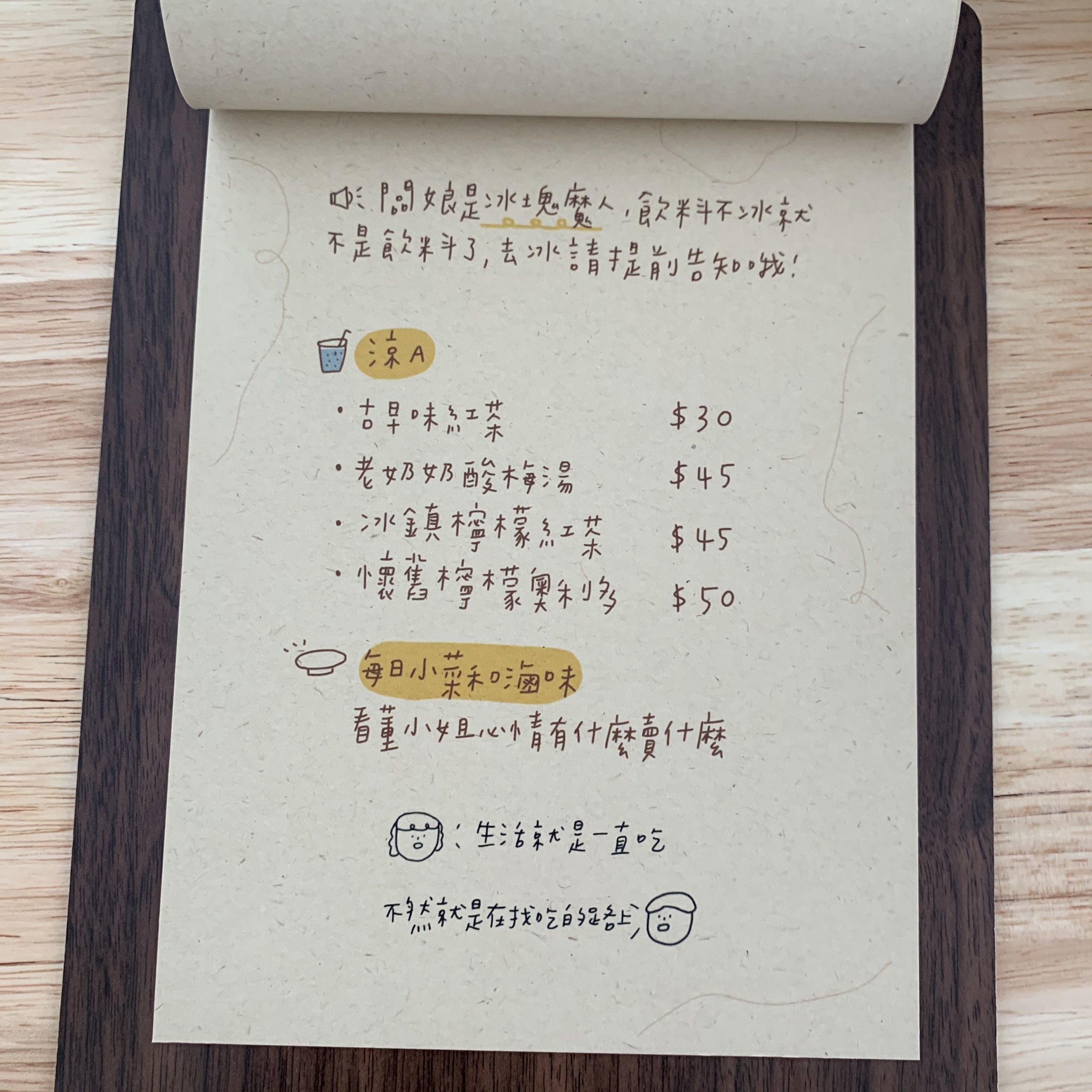 董小姐菜單