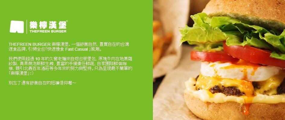 樂檸漢堡菜單MENU