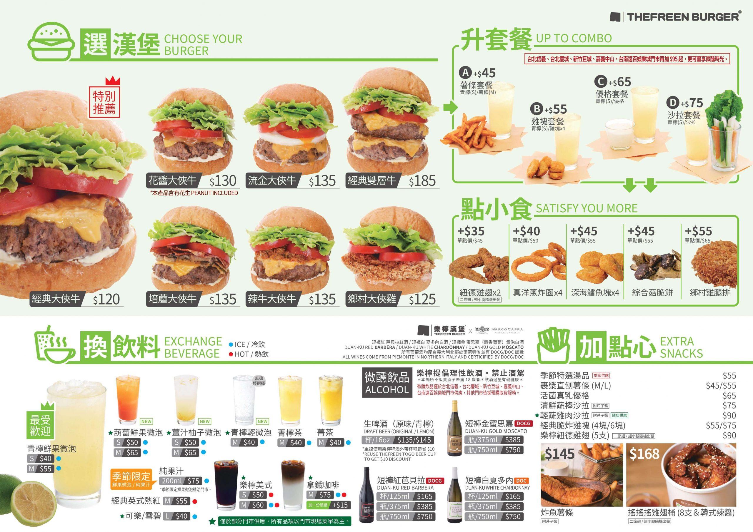 樂檸漢堡菜單