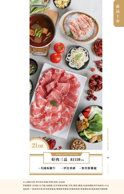 肉多多菜單MENU