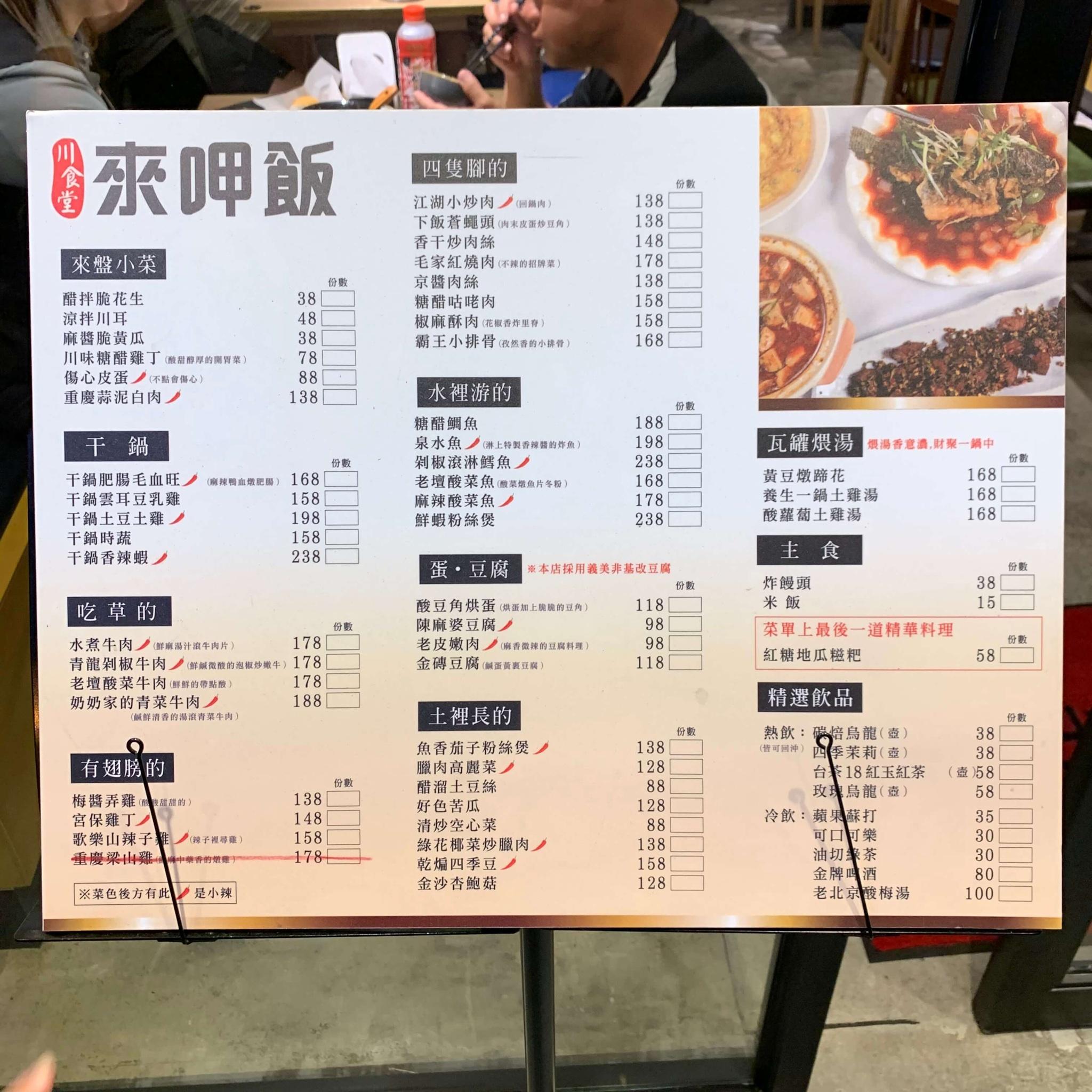 來呷飯川食堂外送外帶內用菜單MENUU