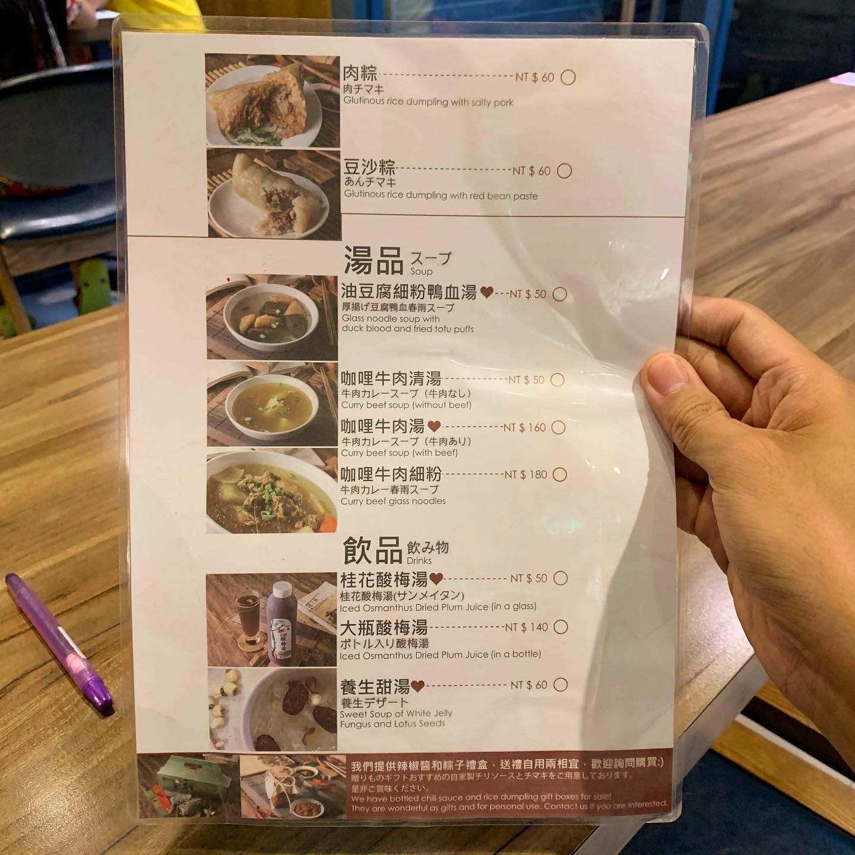 滬舍餘味餐館菜單