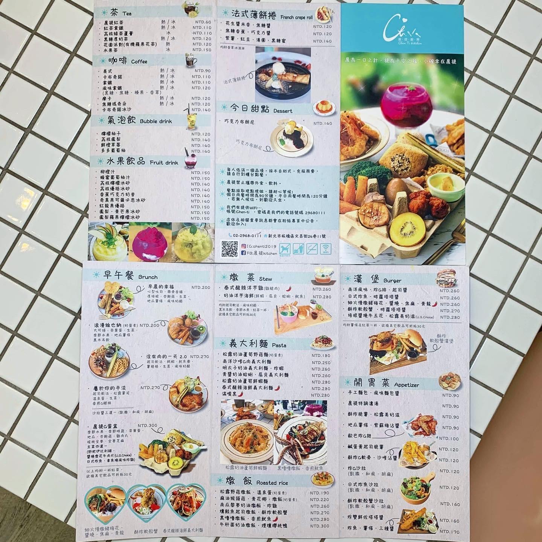 晨禔kitchen菜單