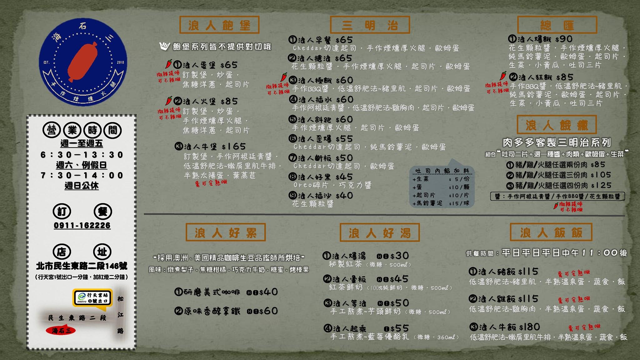 海石三菜單MENU