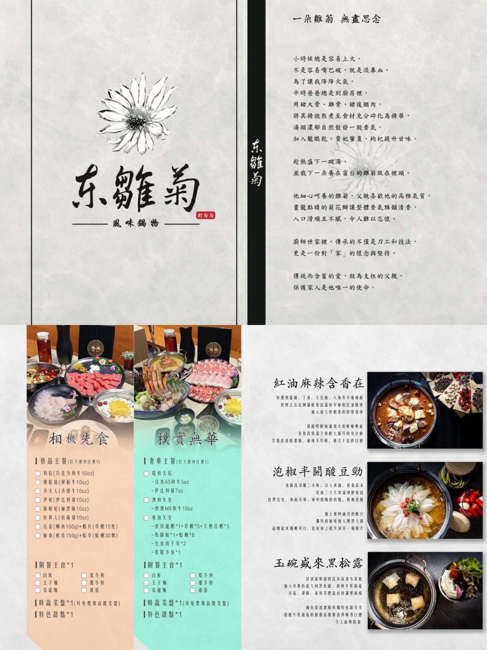 東雛菊菜單MENU