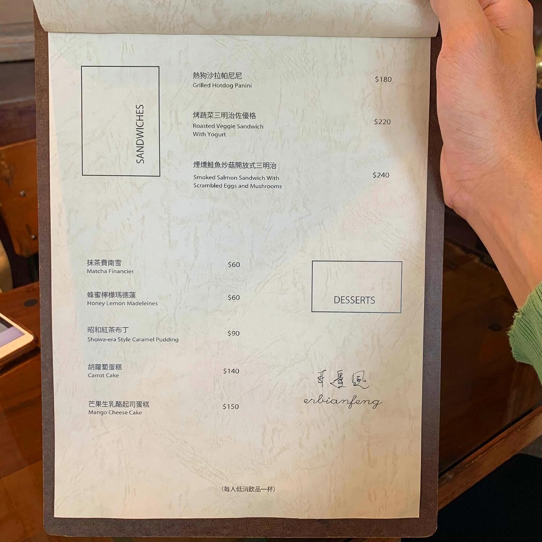 耳邊風菜單