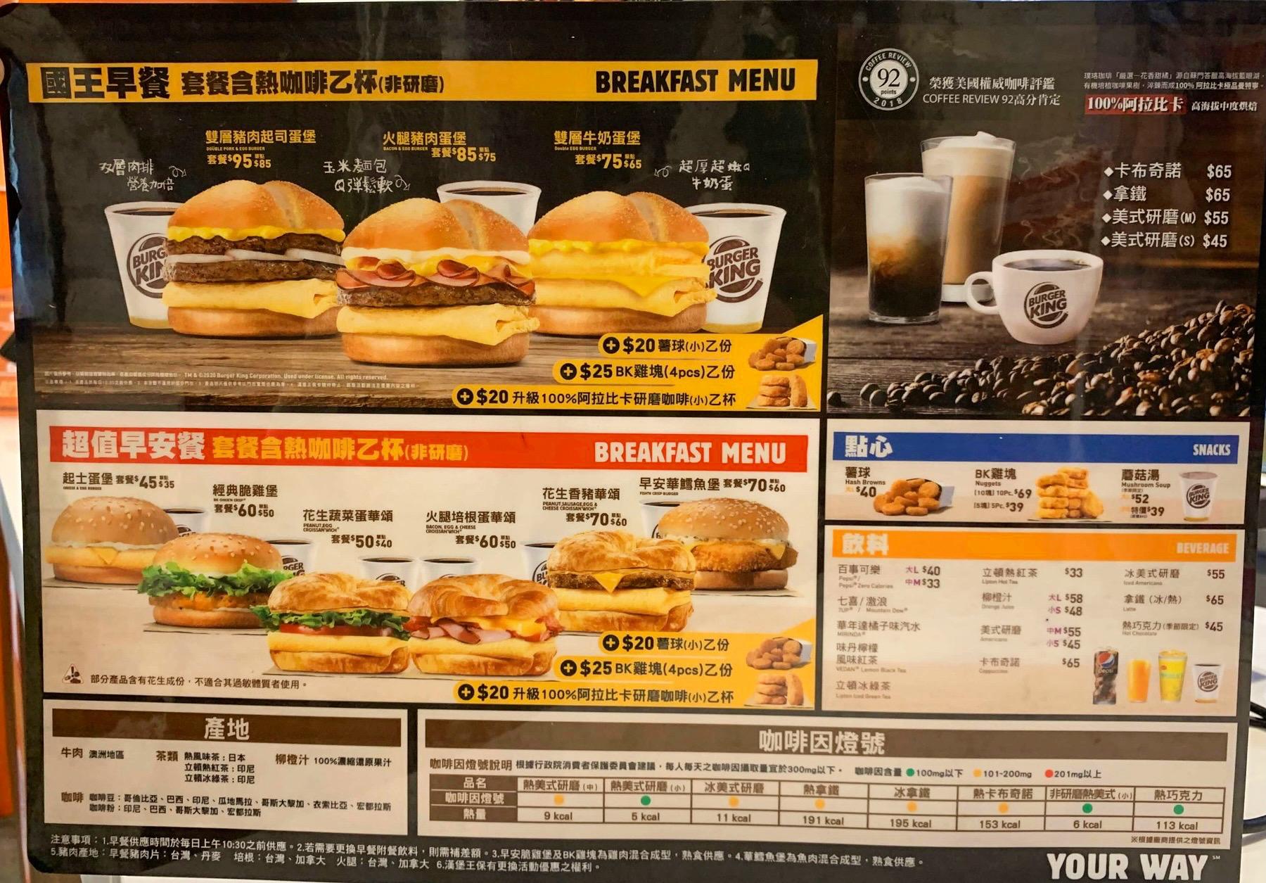 漢堡王菜單MENU