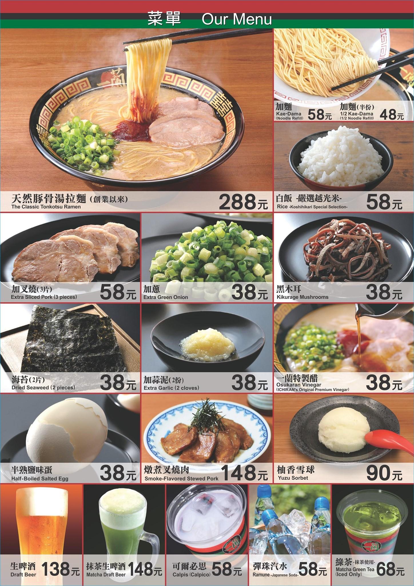 一蘭菜單MENU