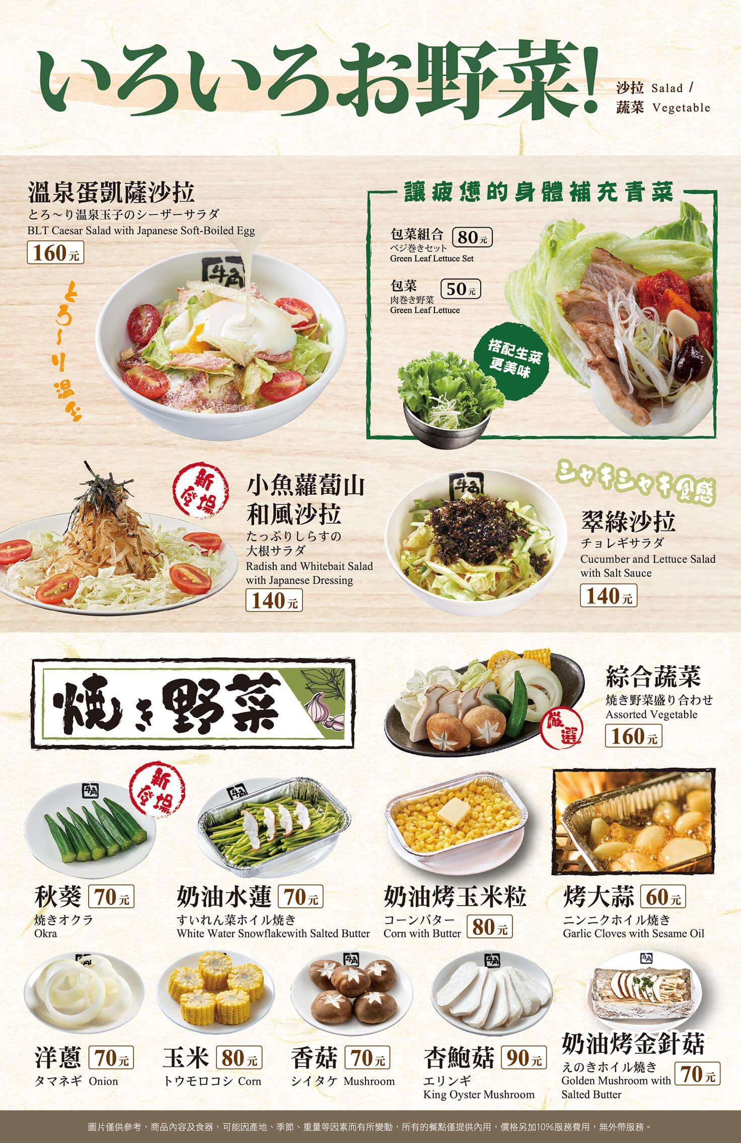 牛角燒肉菜單-蔬菜前菜