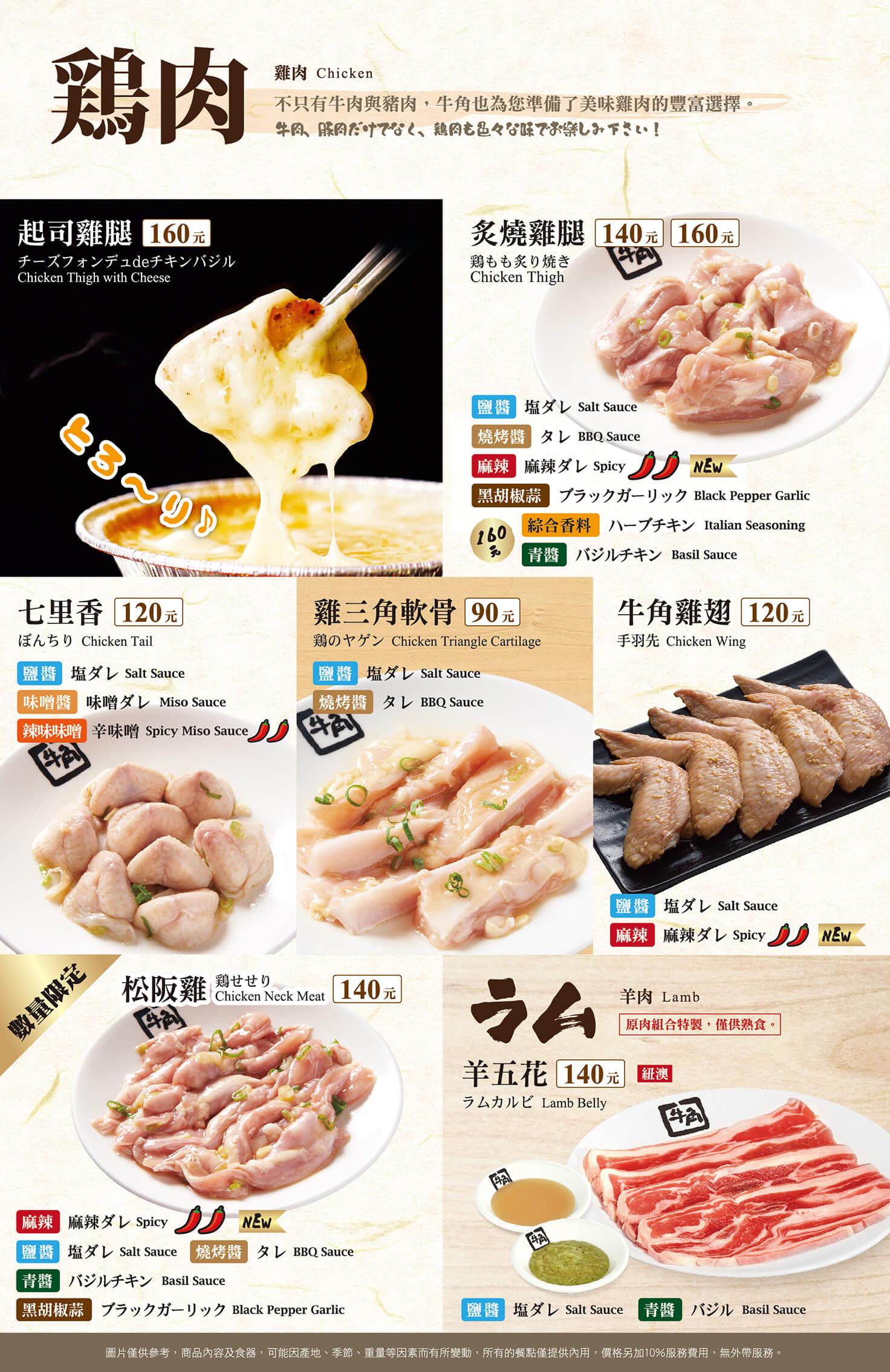 牛角燒肉菜單-牛肉