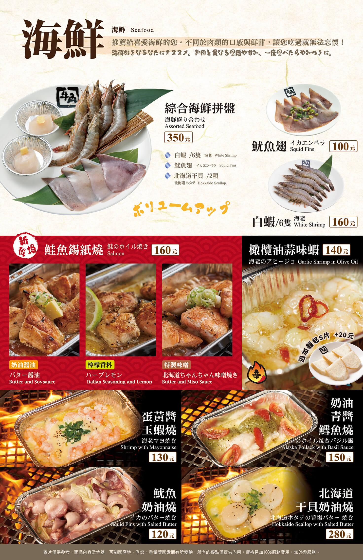 牛角菜單-海鮮&烤物