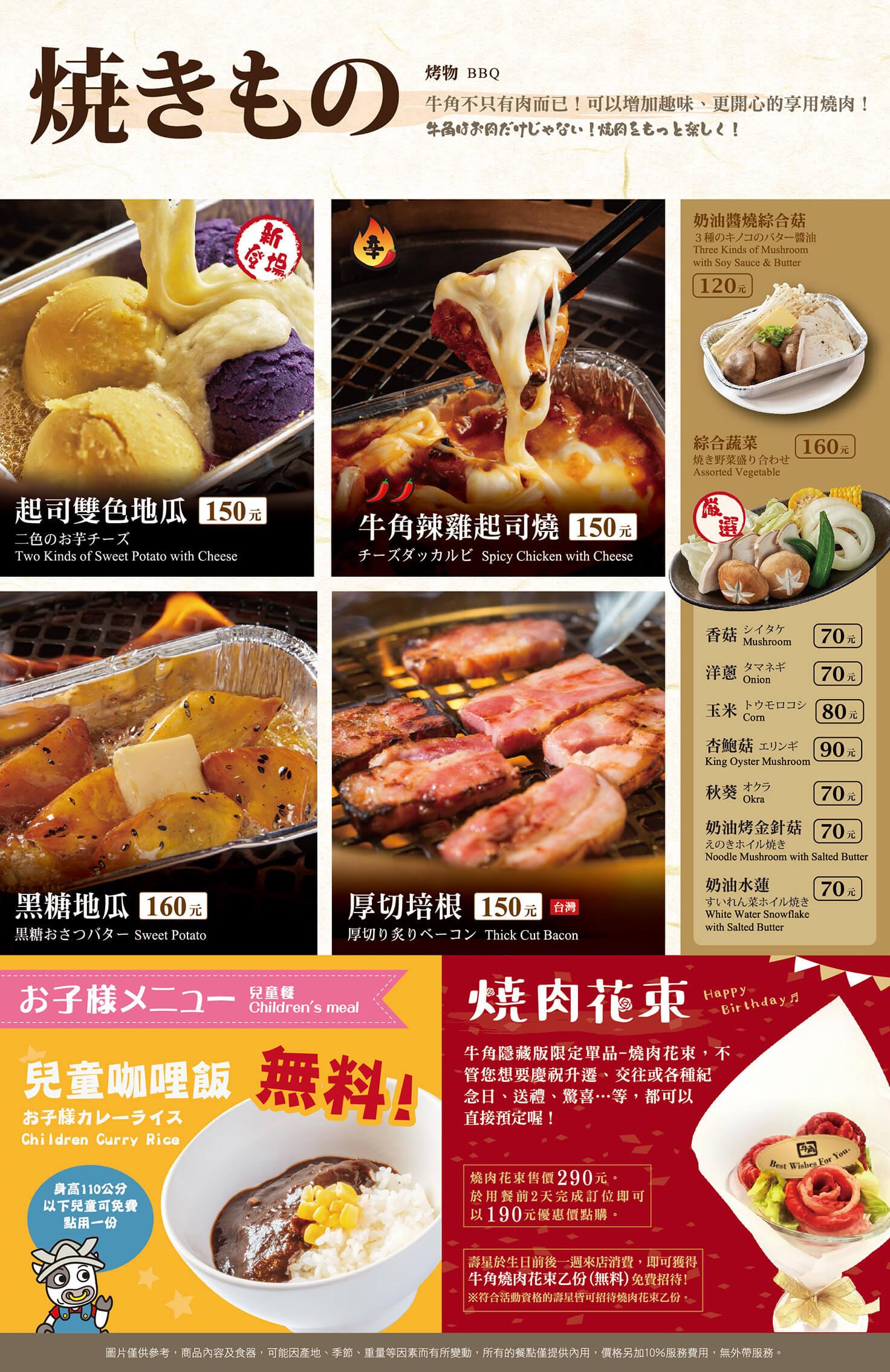 牛角菜單-飯類/麵類/湯品