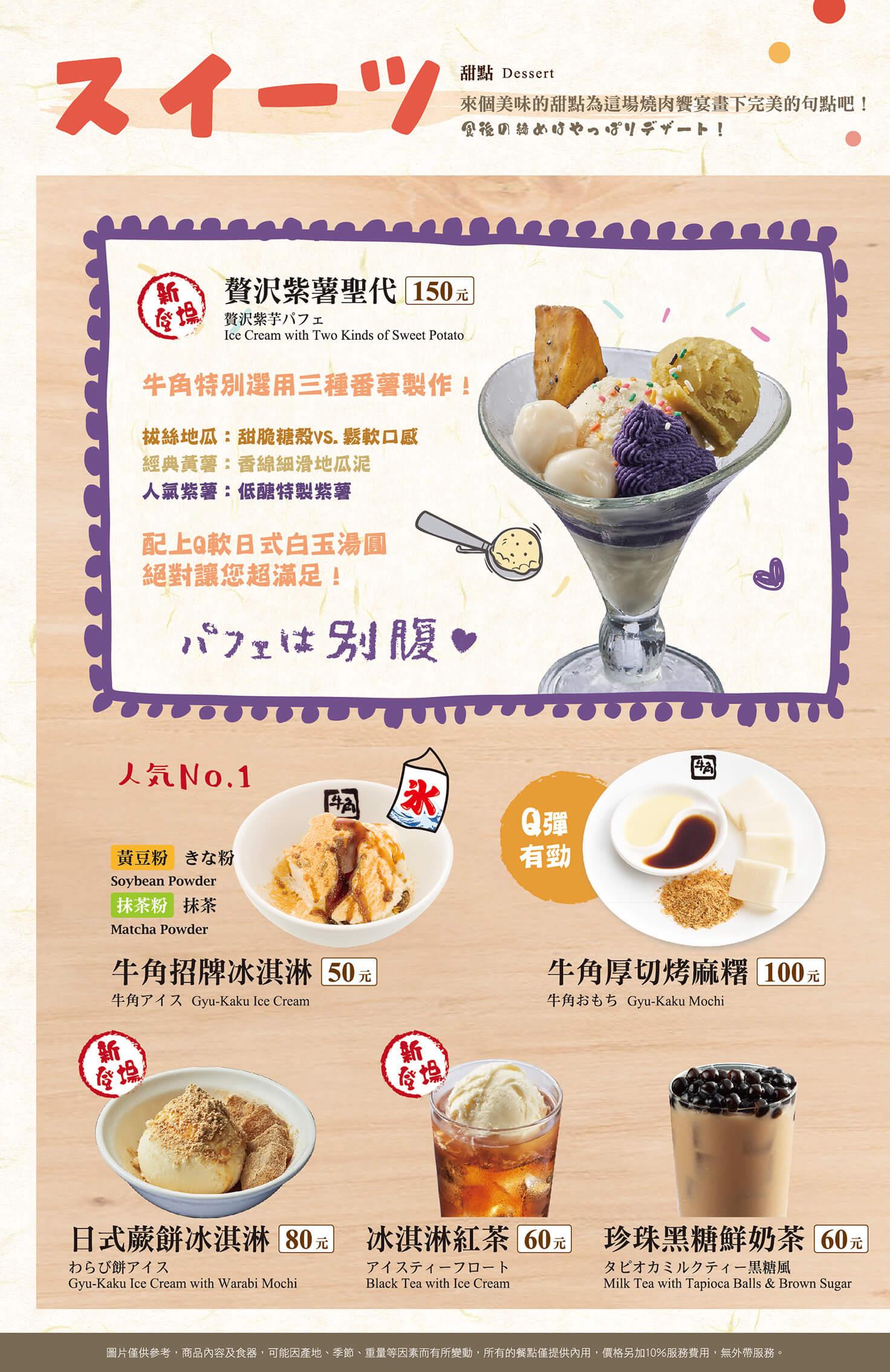 牛角菜單-甜點