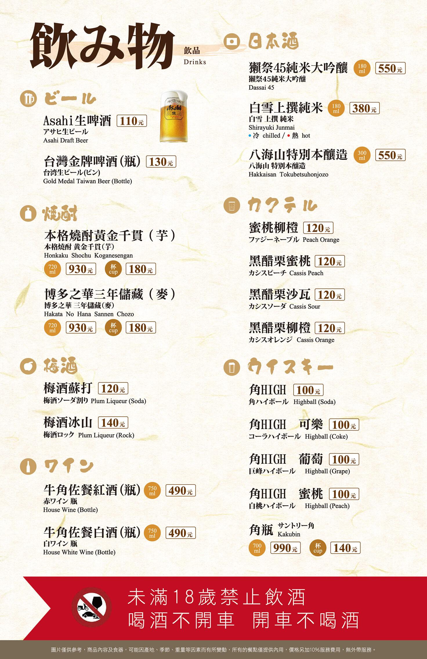 牛角菜單-飲品