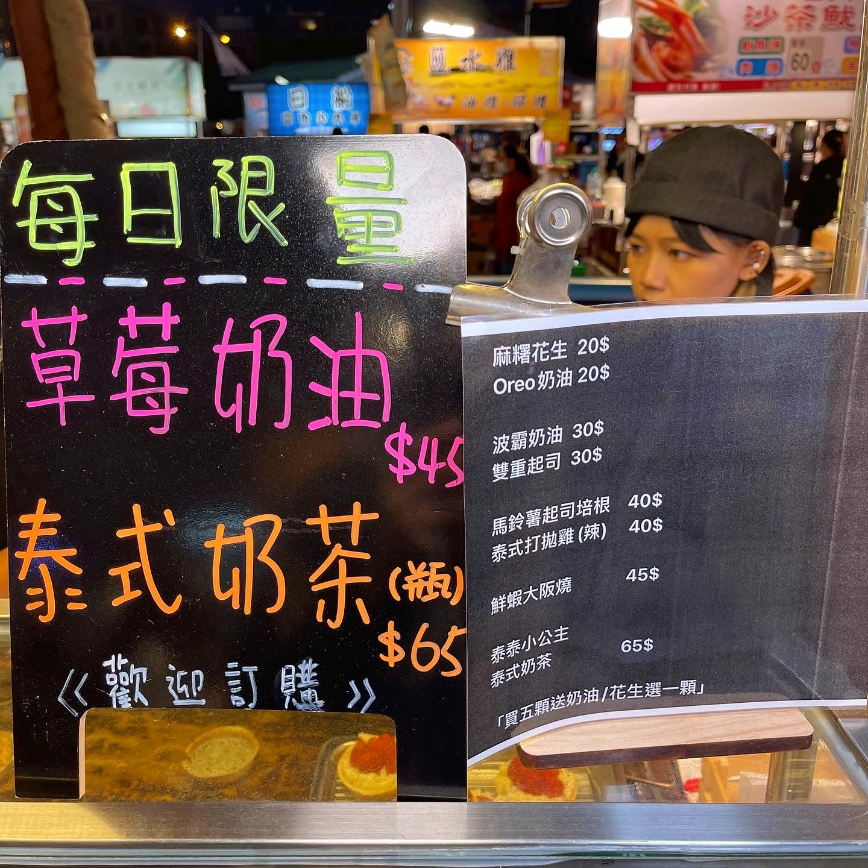 欣軒堂脆皮車輪餅專賣菜單MENU