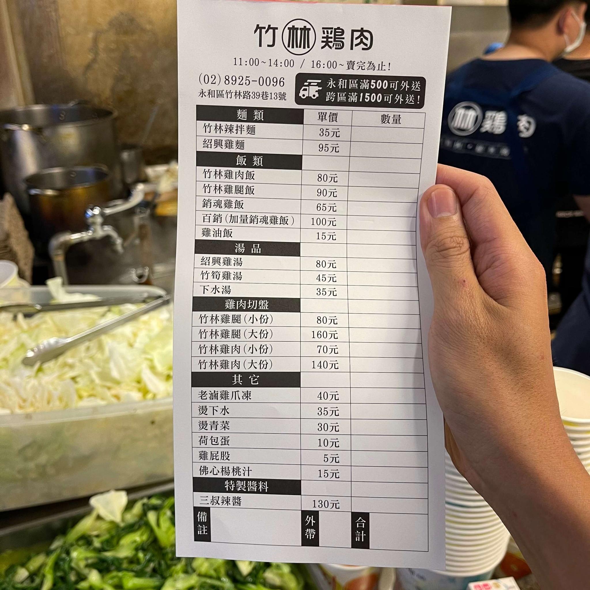 竹林雞肉菜單MENU