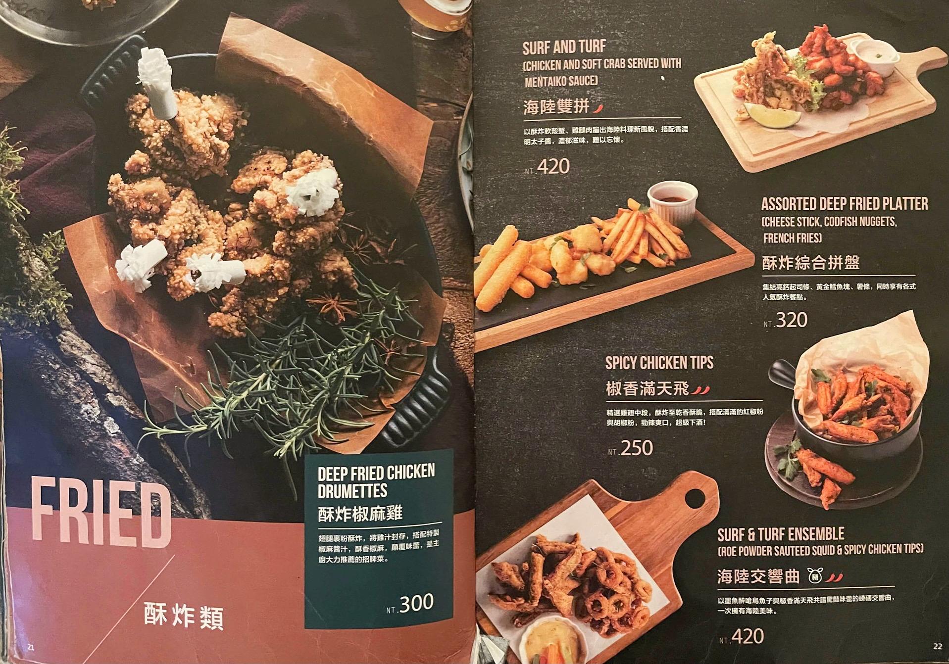 金色三麥菜單MENU-酥炸類