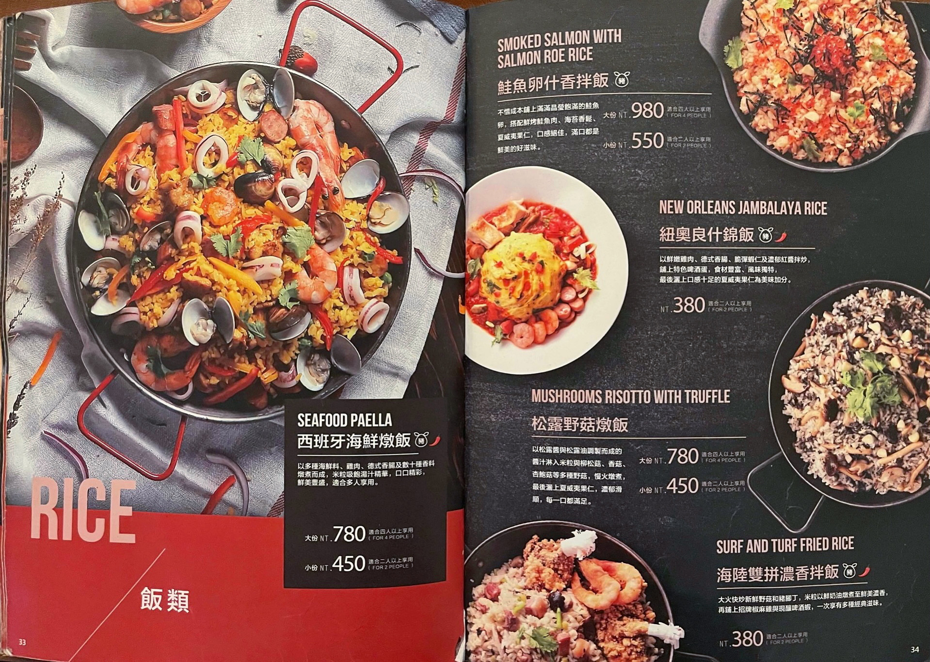 金色三麥菜單MENU-飯類
