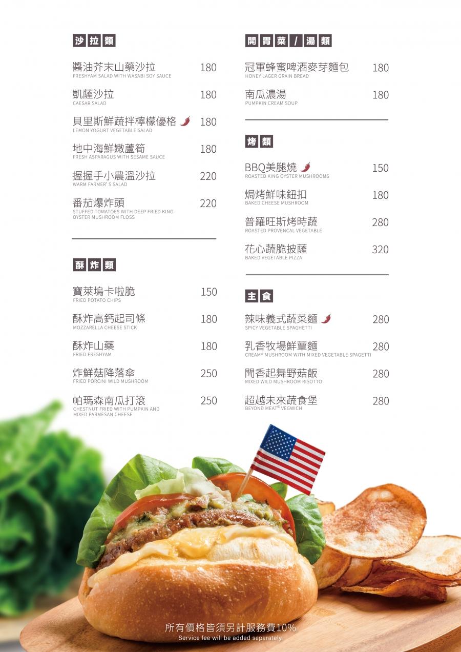 金色三麥菜單MENU-素食
