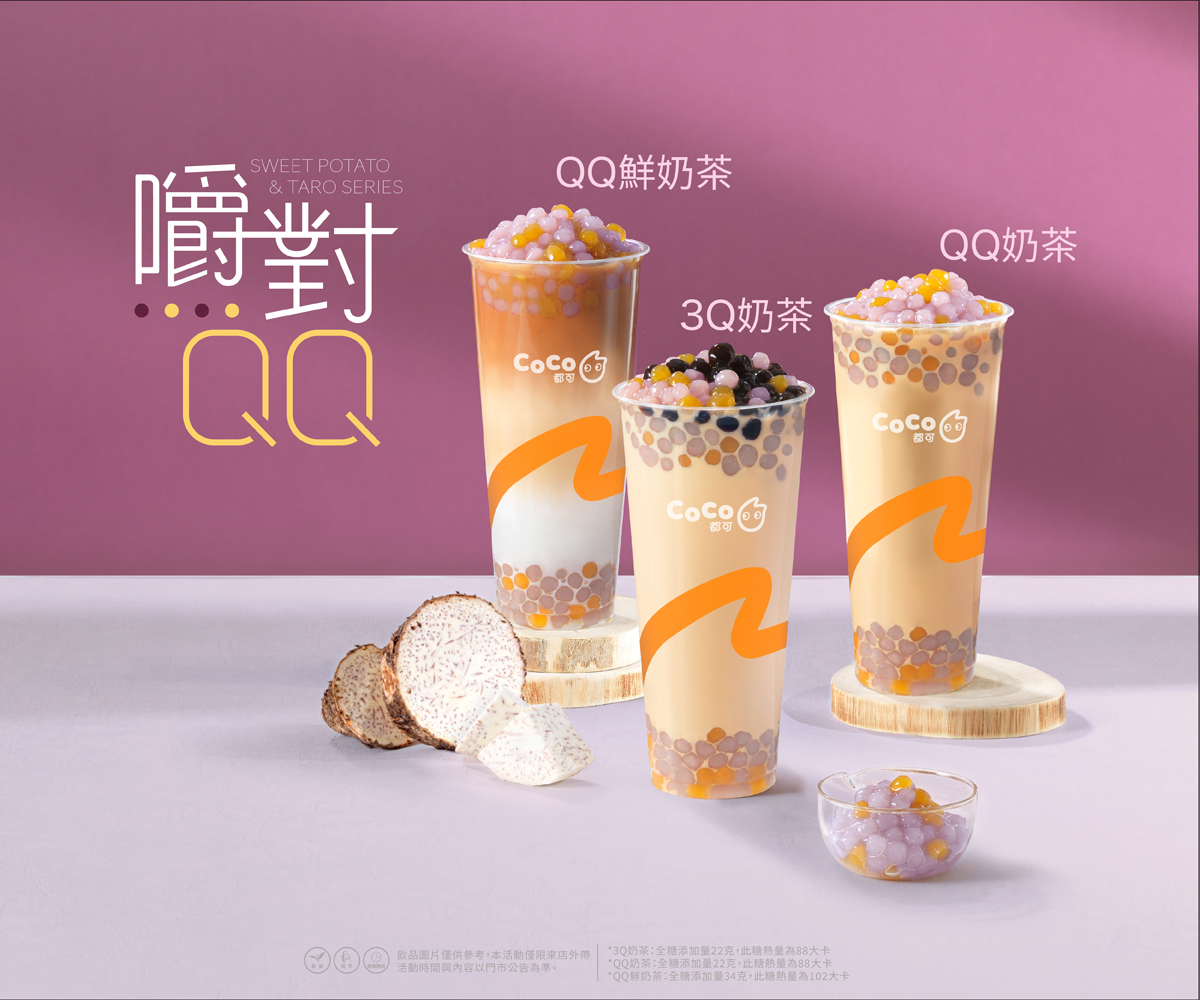 CoCo嚼對QQ飽足系飲品