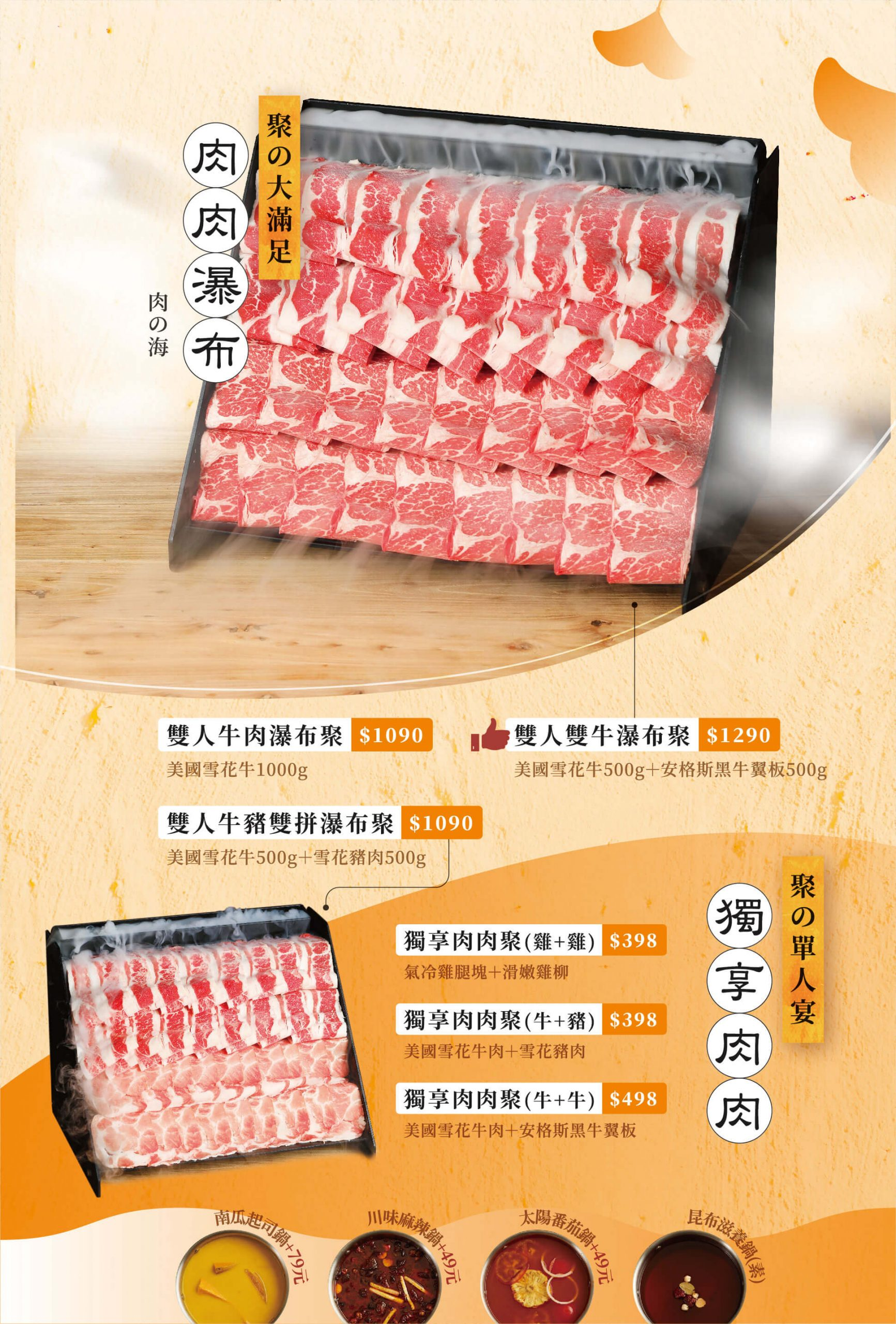聚 北海道鍋物菜單MENU