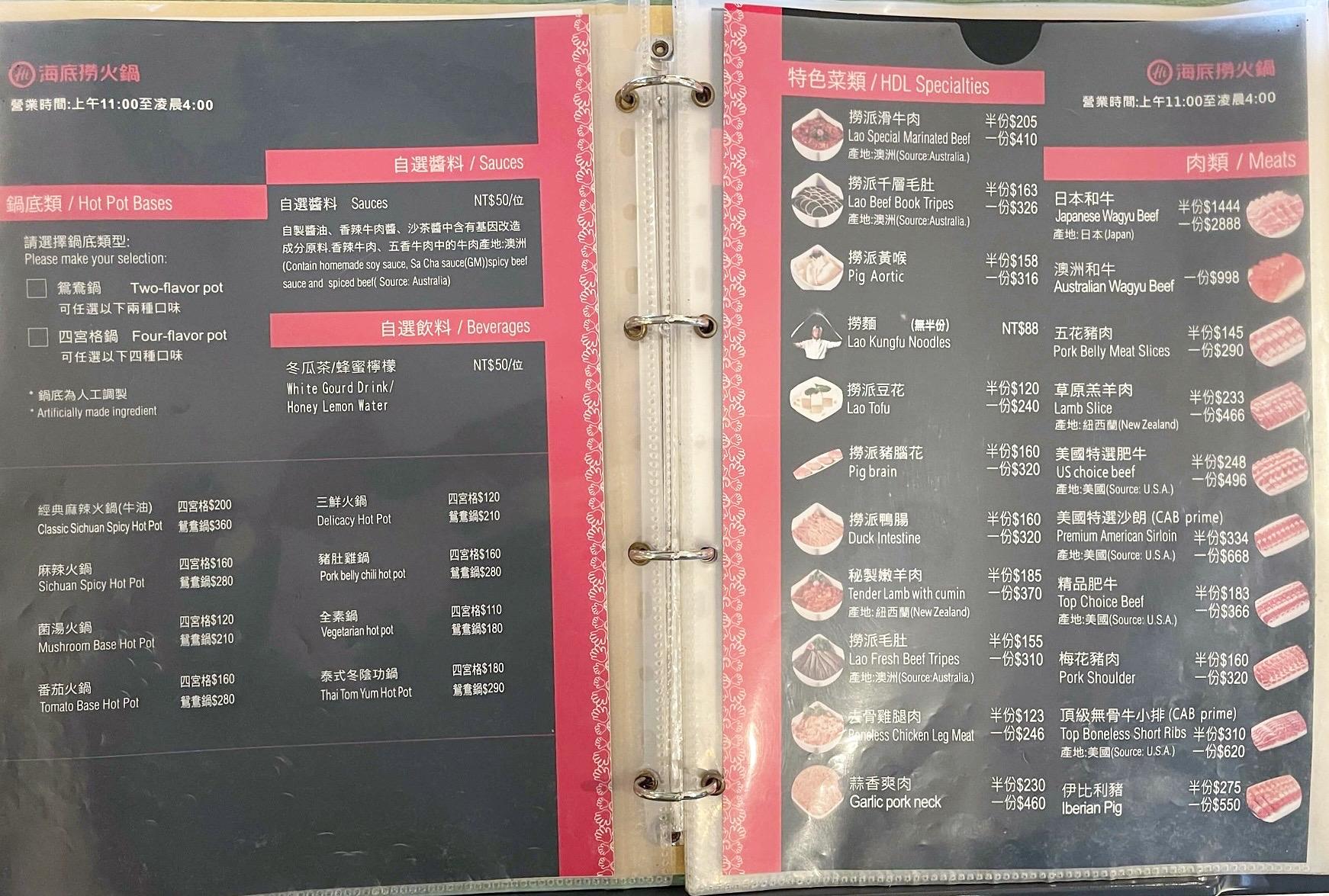 海底撈火鍋菜單-特色菜類 肉類