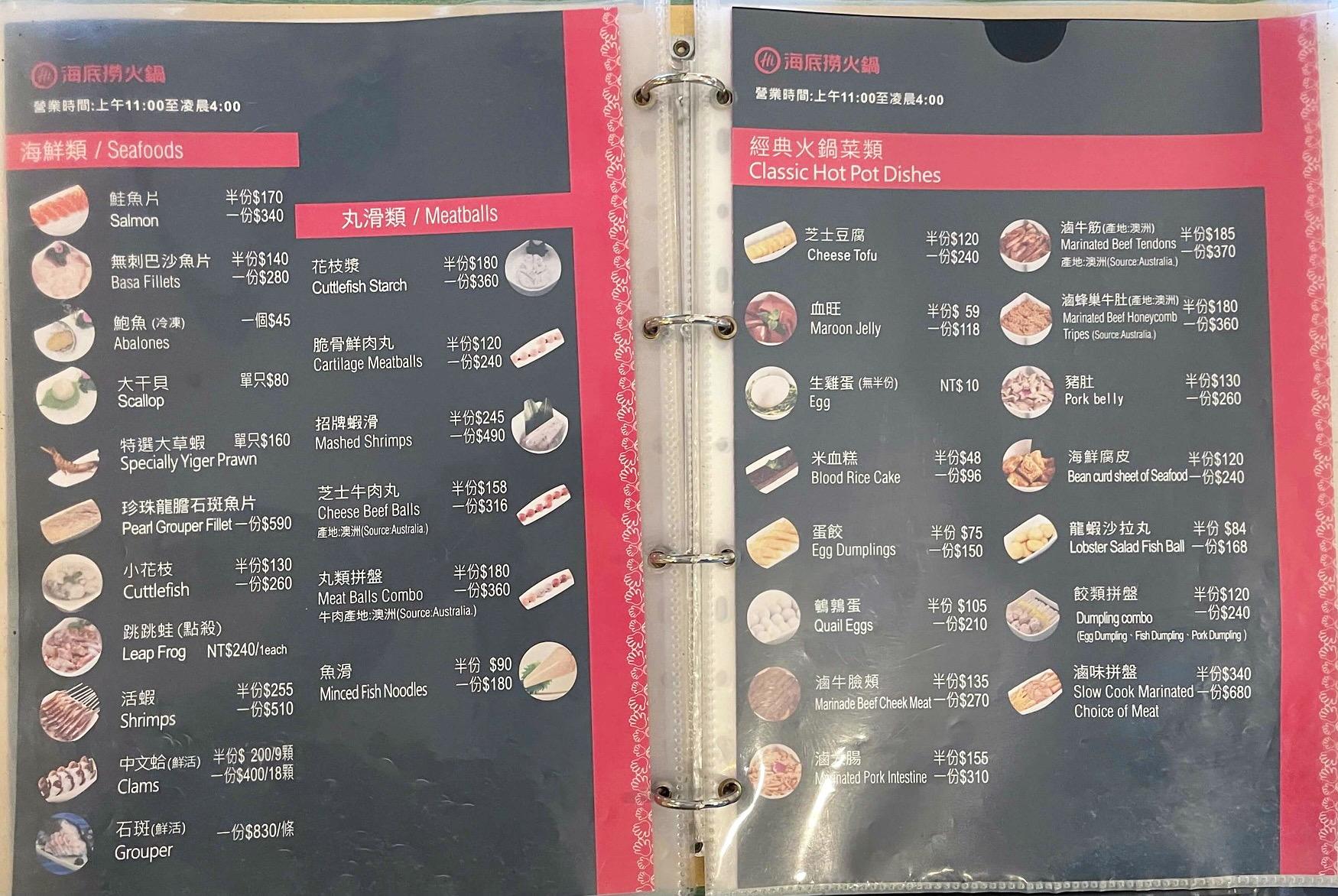 海底撈火鍋菜單-海鮮類 丸滑類 經典火鍋菜類