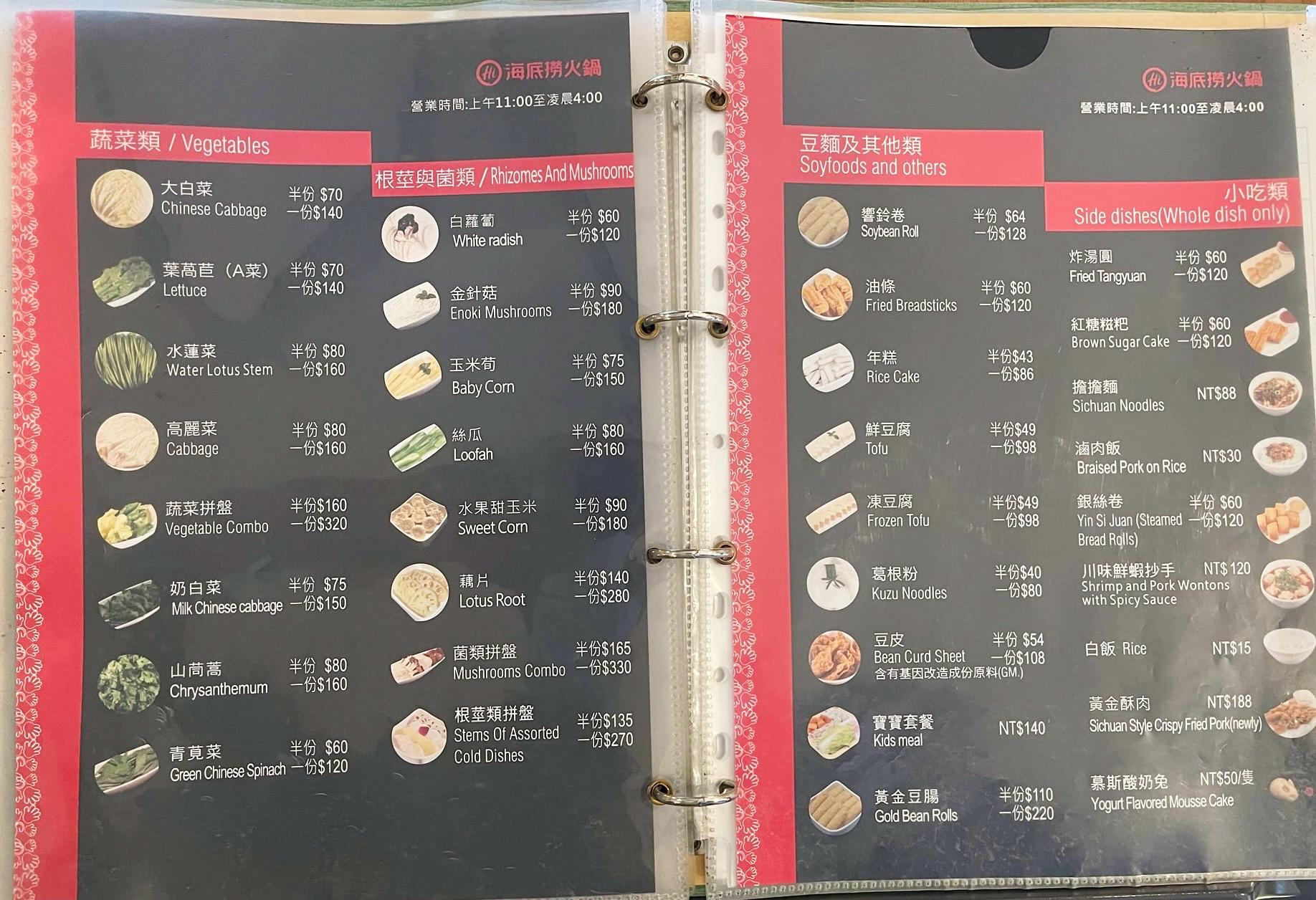 海底撈火鍋菜單-蔬菜 豆麵 小吃類