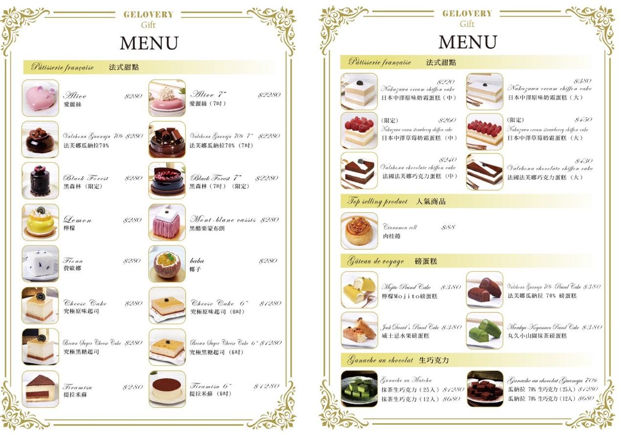 Gelovery Gift 蒟若妮頂級法式甜點店菜單MENU