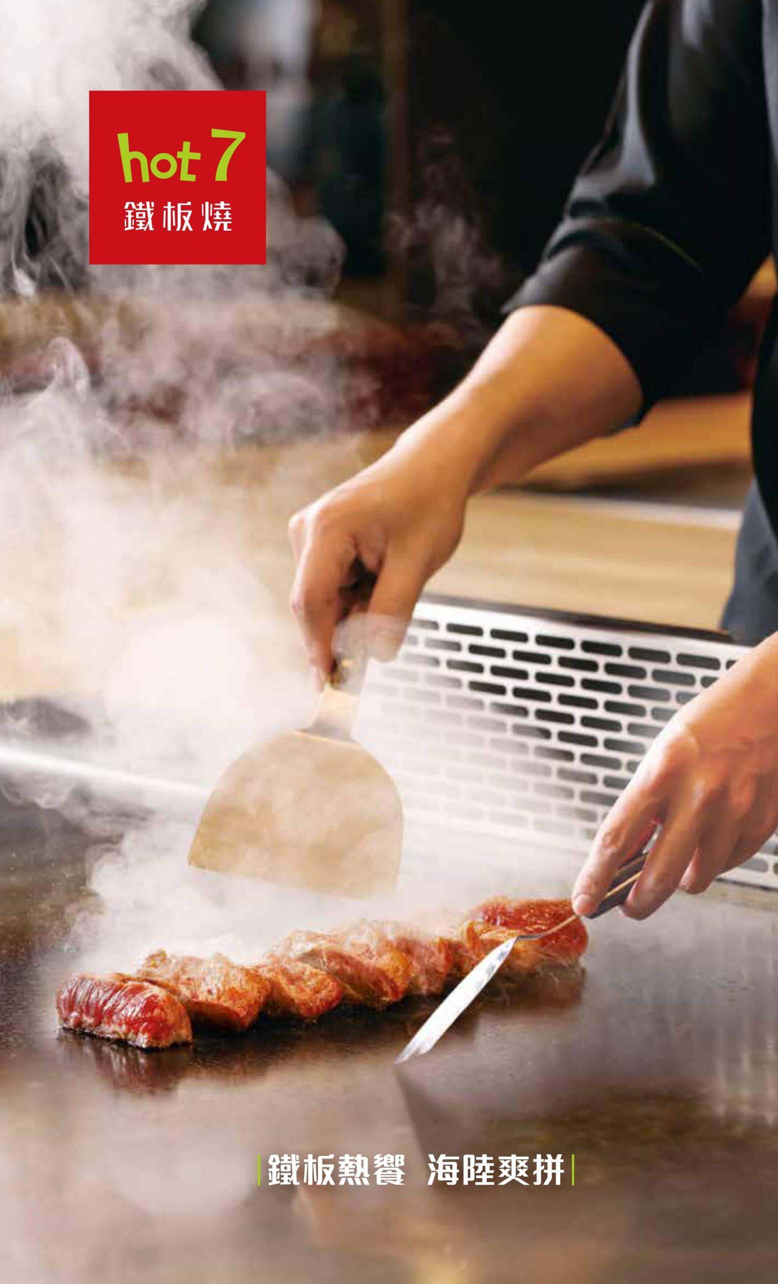 hot 7新鉄板料理菜單MENU
