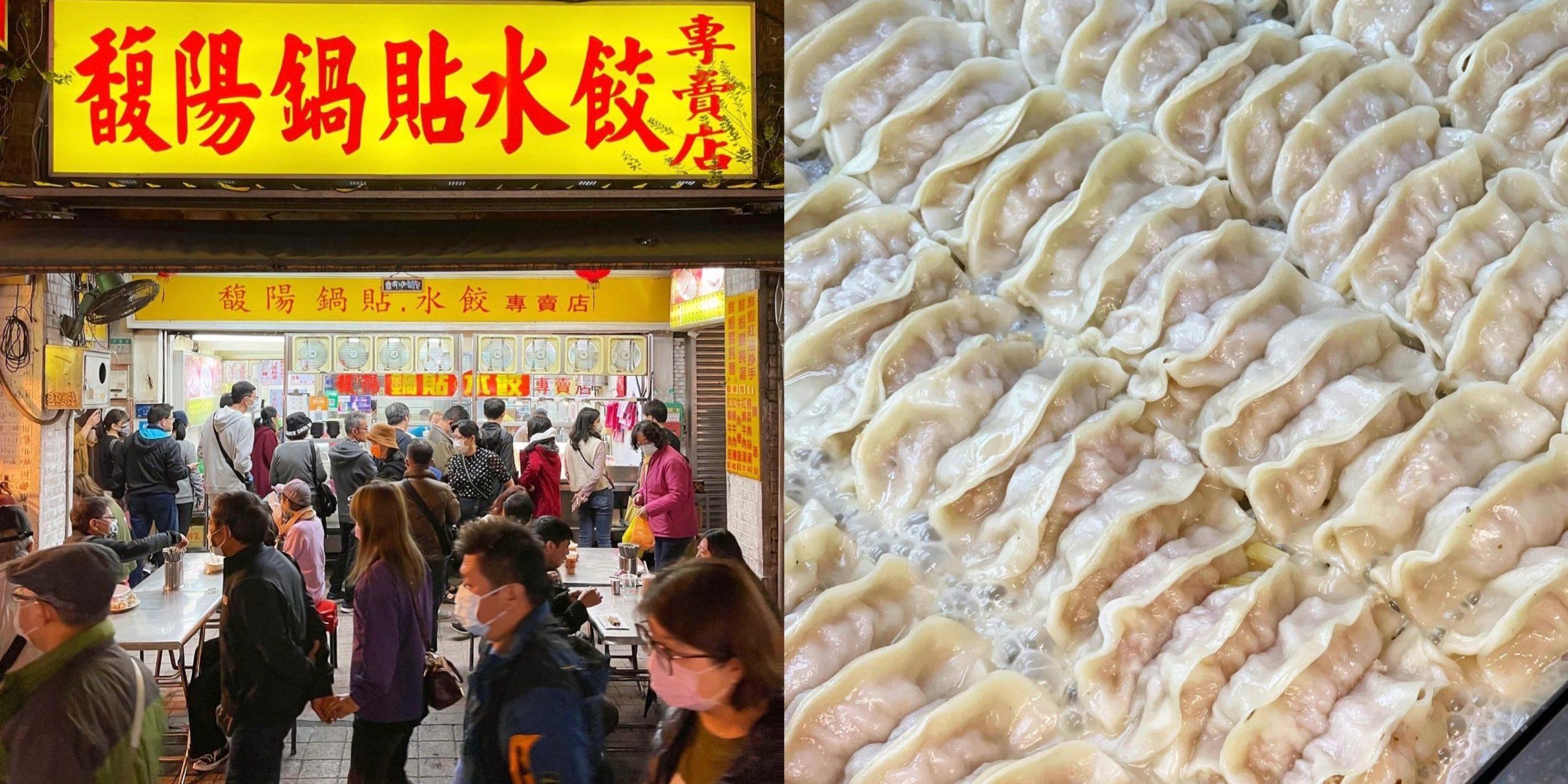 馥陽鍋貼水餃專賣店
