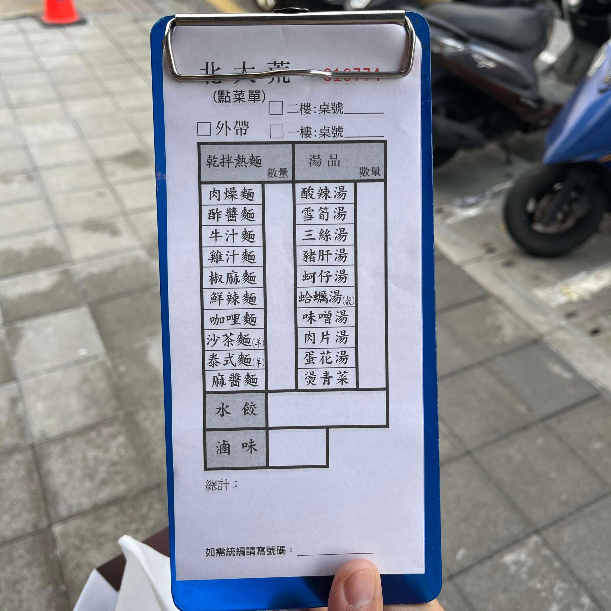北大荒水餃店菜單MENU