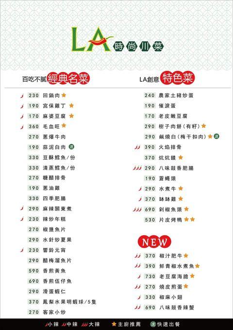 LA時尚川菜菜單MENU