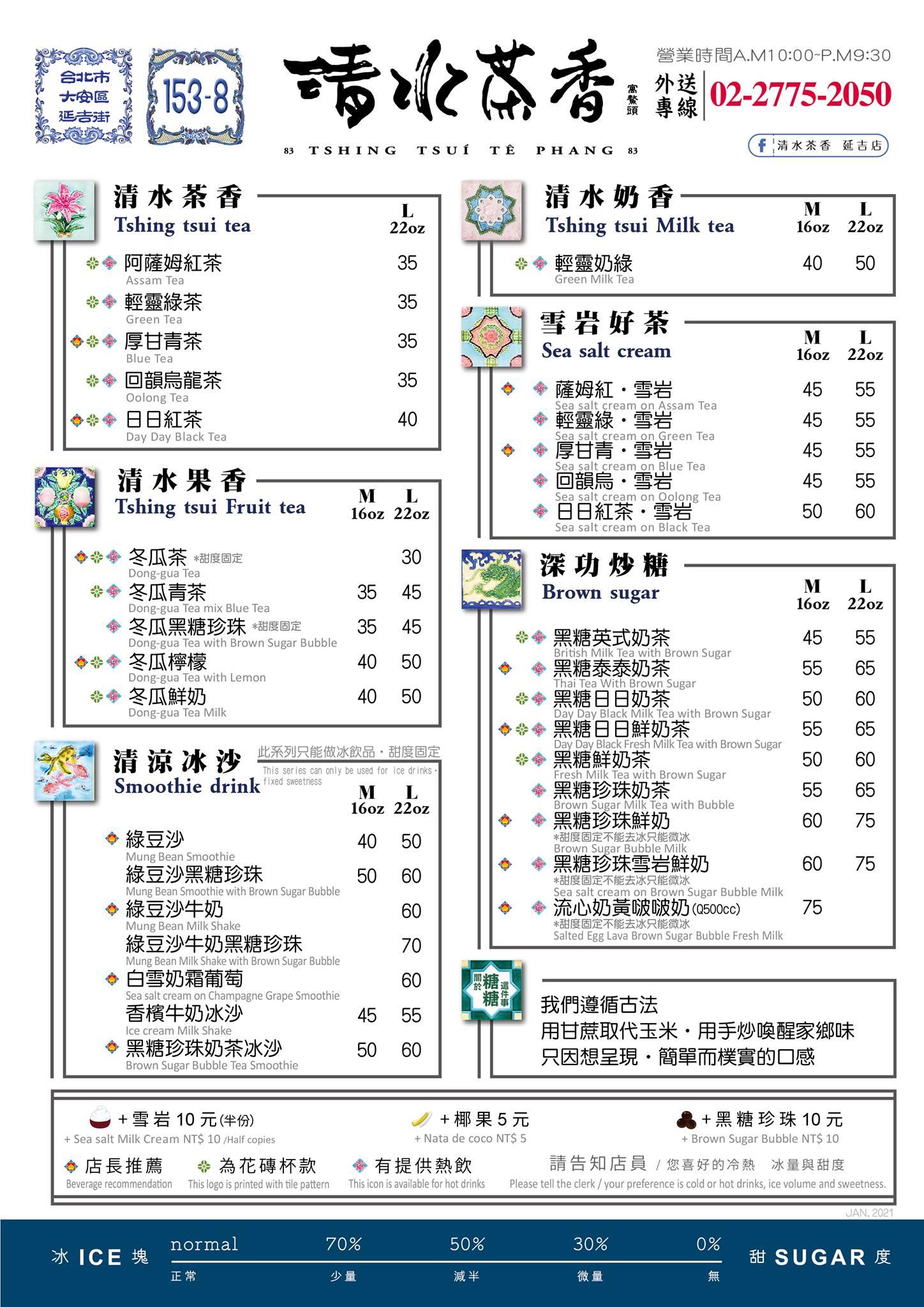 清水茶香菜單MENU(北部)