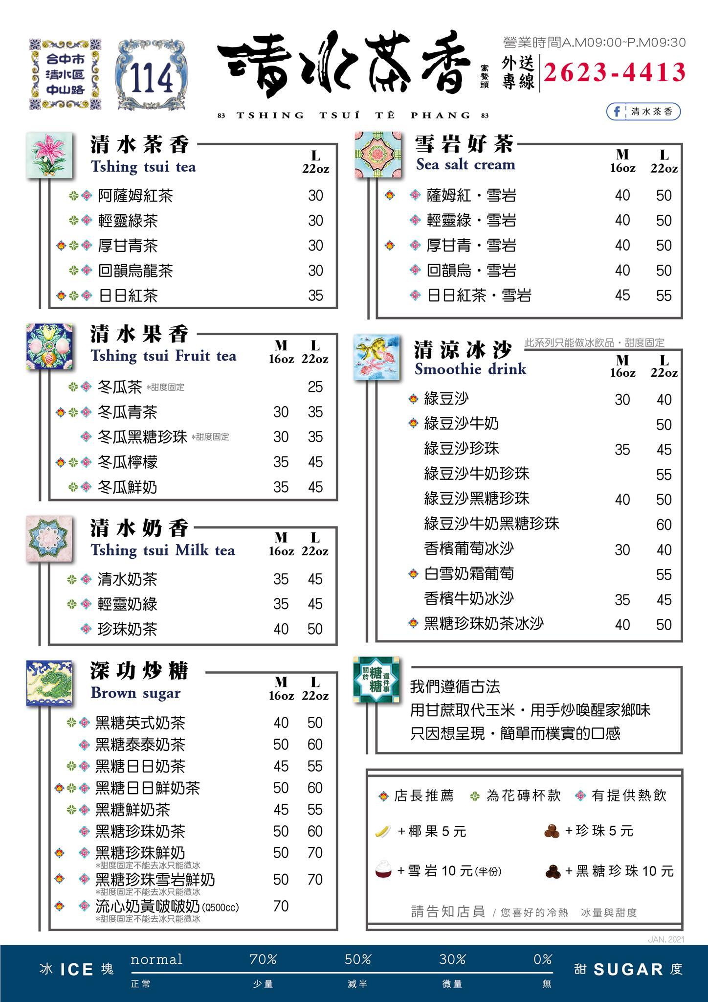 清水茶香菜單MENU(中南部)