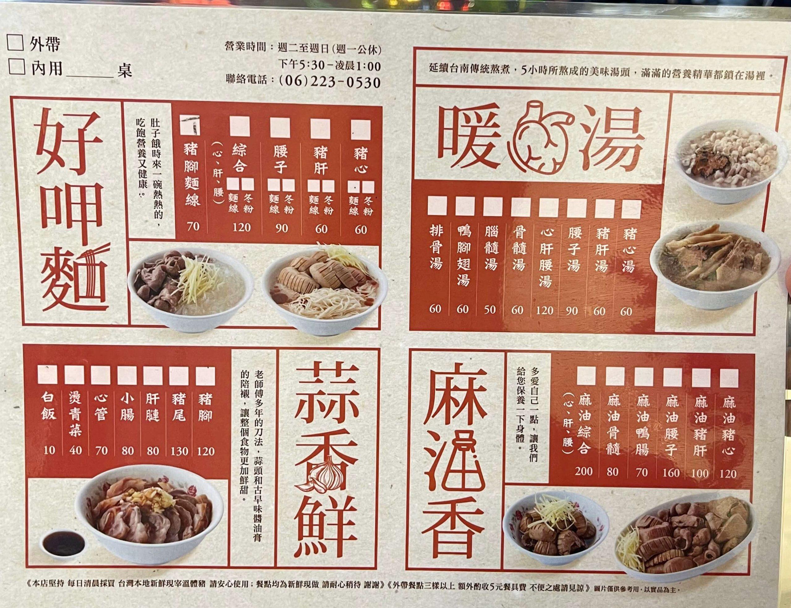 享味豚肉菜單MENU