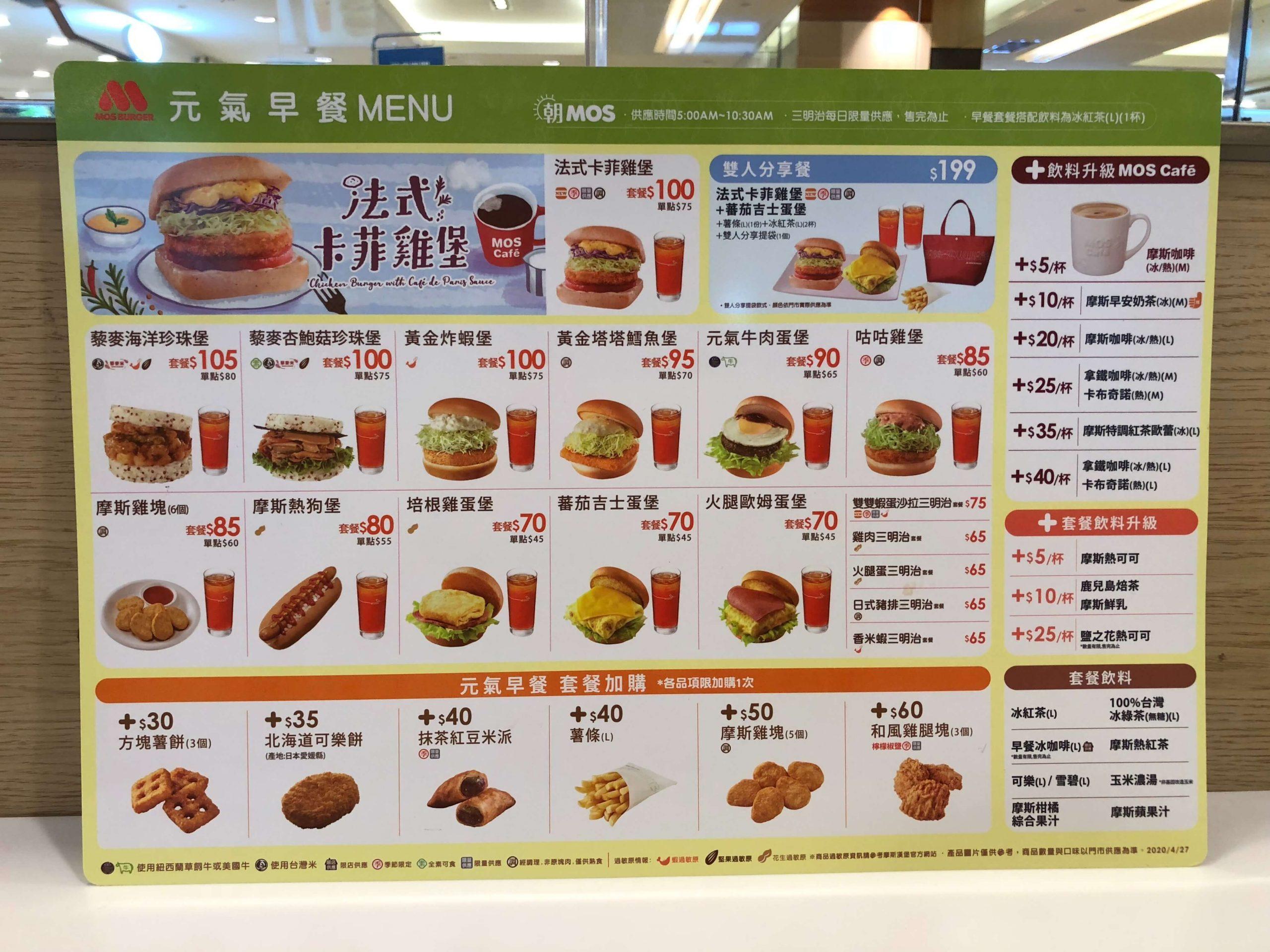 摩斯漢堡早餐菜單MENU