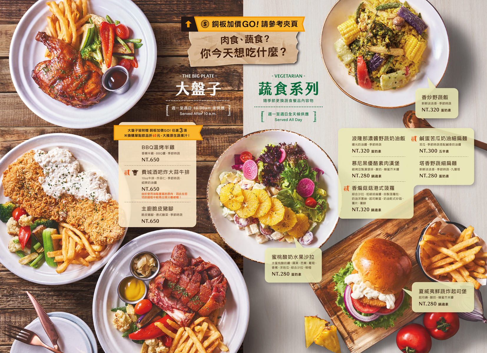 貳樓餐廳 Second Floor Cafe菜單MENU