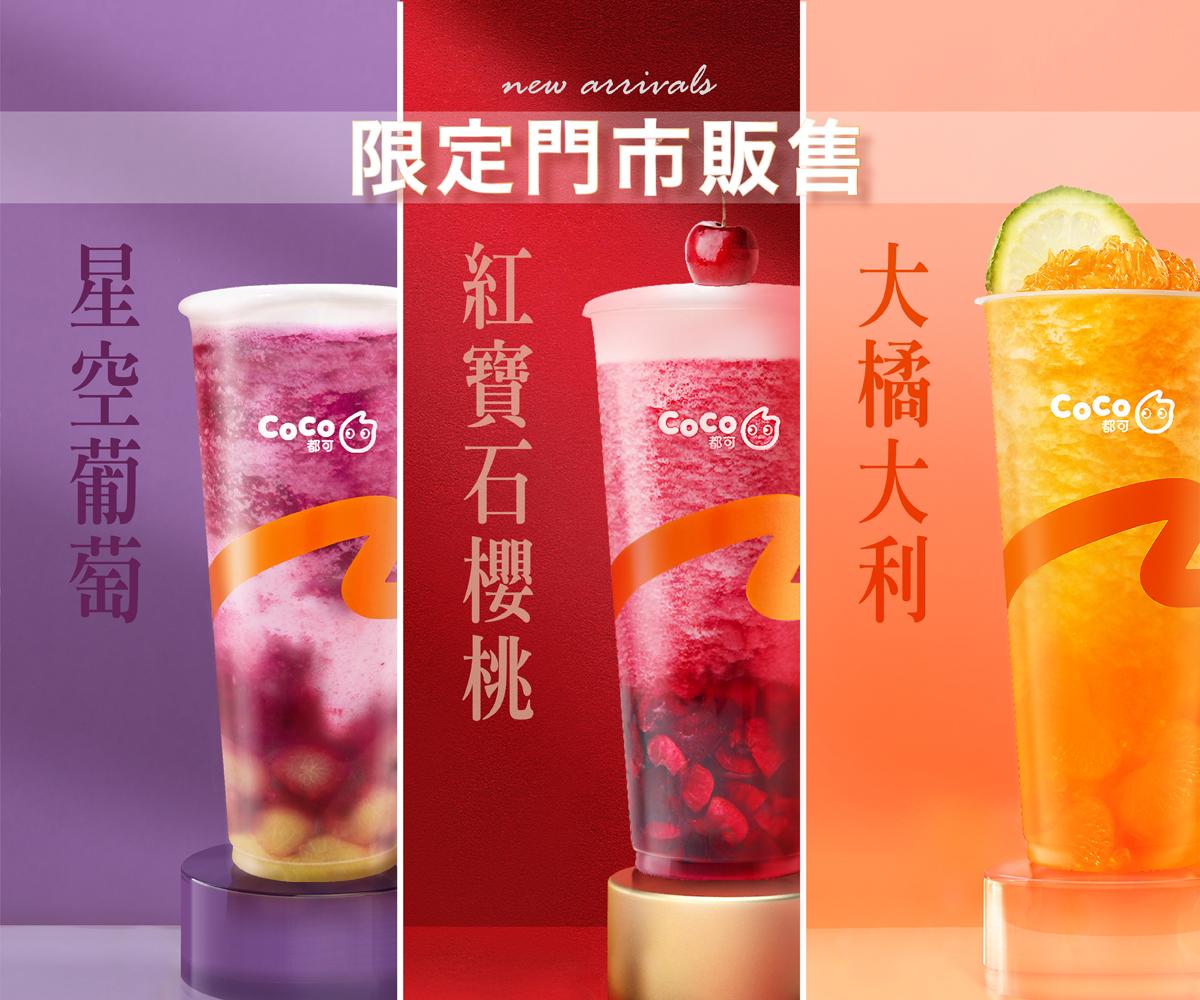 開運系列「星空葡萄」「紅寶石櫻桃」「大橘大利」 飲品