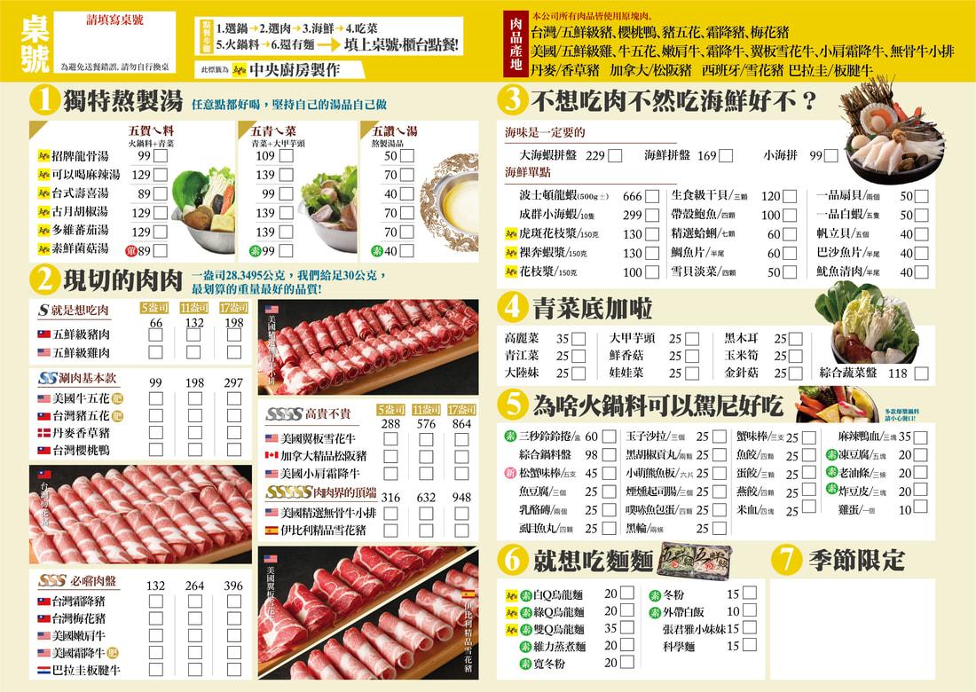 五鮮級菜單MENU