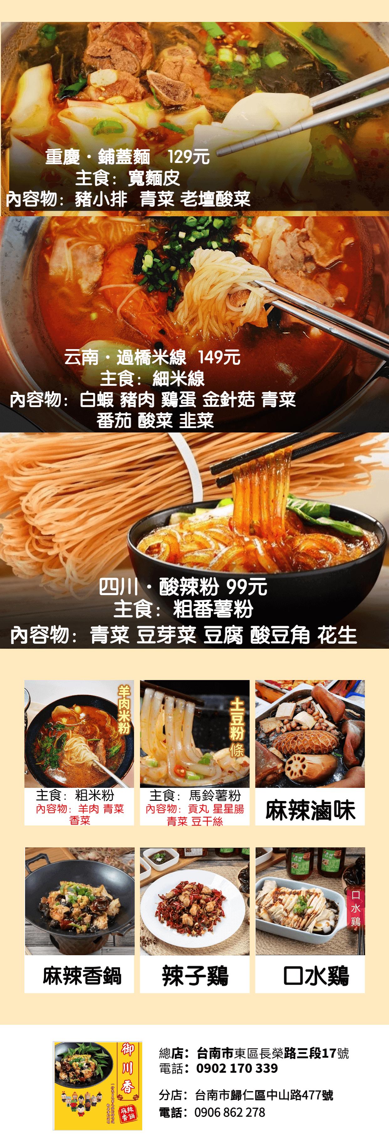 御川香麻辣香鍋菜單MENU